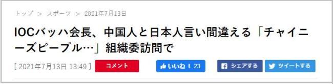 """""""为了中国人民"""" 国际奥委会主席巴赫在东京又口误"""