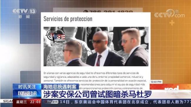 暗杀马杜罗?起底海地总统遇刺案背后神秘安保公司