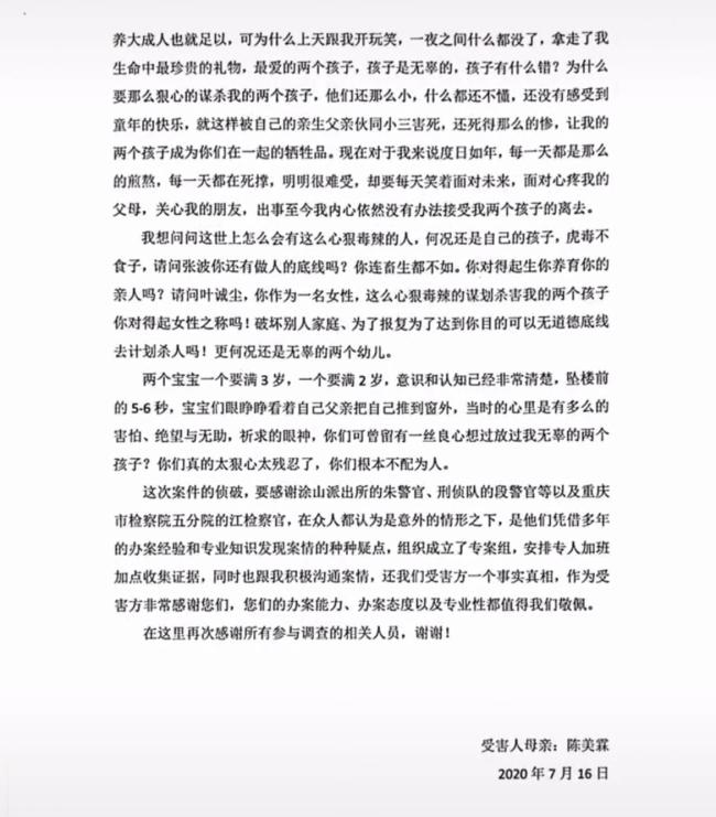 重庆两幼童坠亡案生父被捕 出事时曾假装撞墙痛哭
