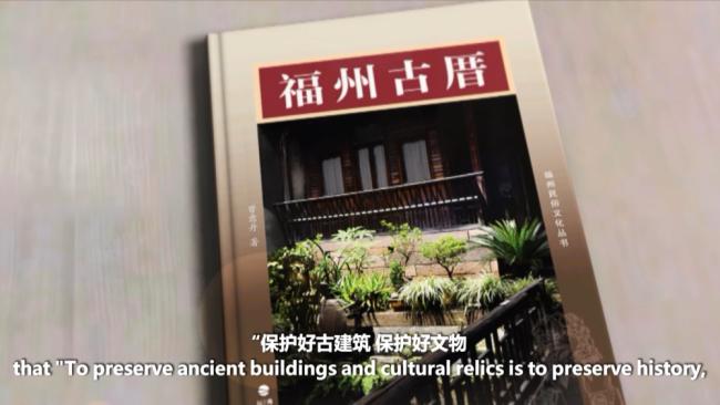 全球连线丨习近平:像爱惜生命一样保护好历史文化遗产