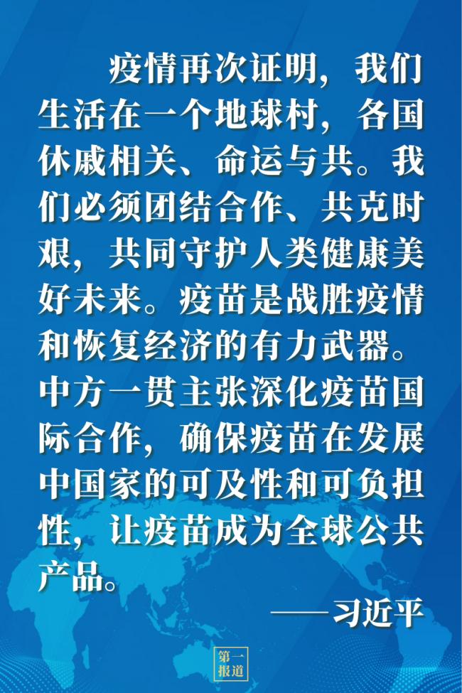 第一报道丨推动团结抗疫和经济复苏 习主席的话为世界注入强大信心和动力