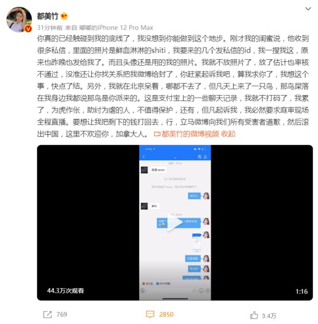 ▲都美竹在其社交平台发布对吴亦凡的指控。图片来源:微博截图
