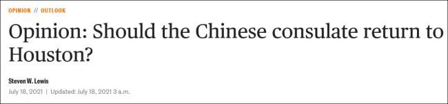 美媒:一年了,被关的中国驻休斯敦总领馆该重开了