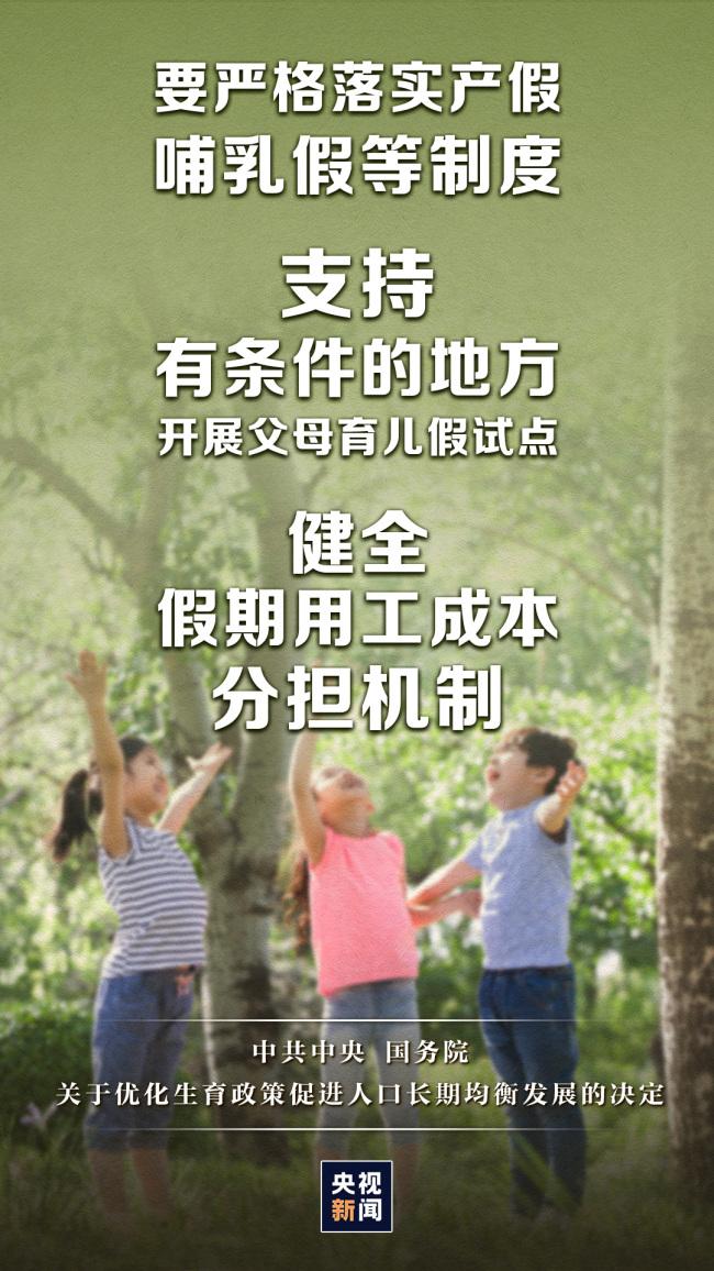 拎重点!三孩生育政策十大配套措施来了