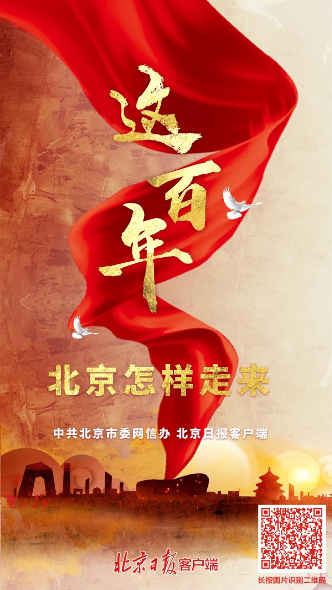 北京这百年