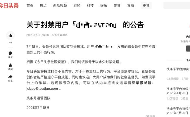 新疆警方通报:戍边英雄墓碑旁摆拍博主已被查获!