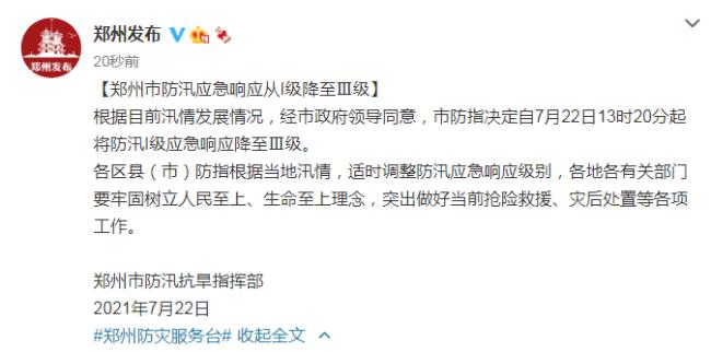 郑州市防汛应急响应从I级降至Ⅲ级