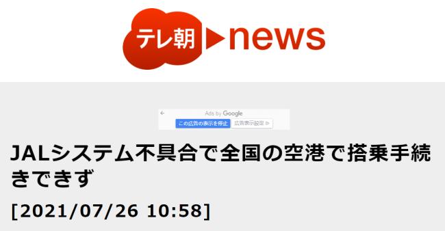 日本全国机场系统瘫痪 所有国内航线登机手续暂停