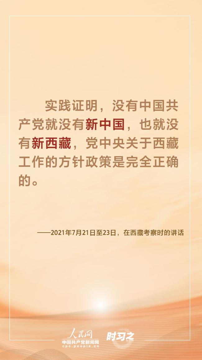 新起点、新发展、新篇章 习近平为新时代西藏发展指明方向