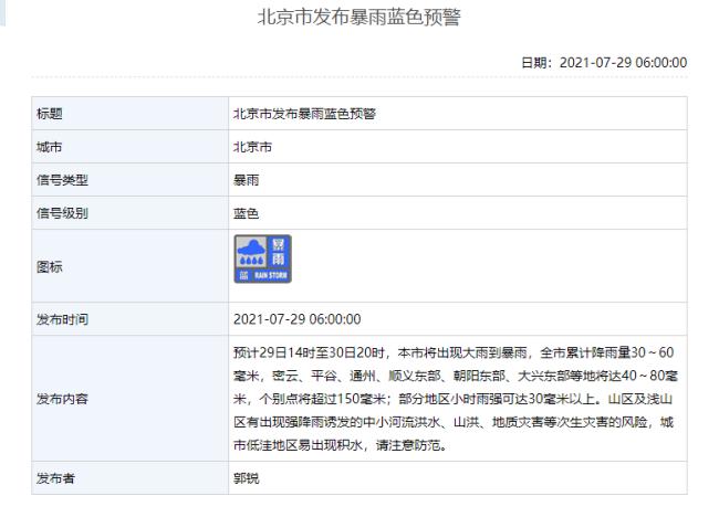 北京发布暴雨蓝色预警:今日14时起有大到暴雨