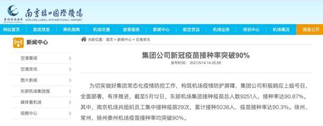 南京禄口疫情蔓延7省10余城市 国药科兴同时回应