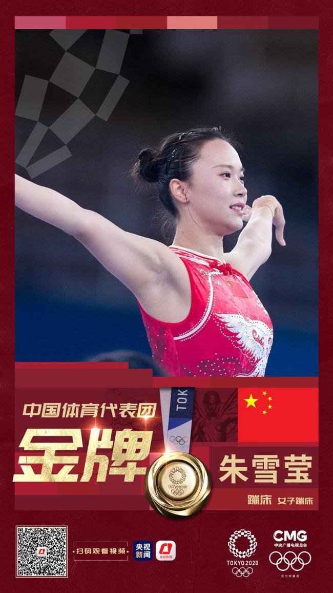 包揽金银!朱雪莹、刘灵玲分获女子蹦床冠亚军
