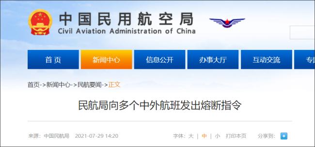 南京疫情源头的国航CA910航班,曾被10次熔断