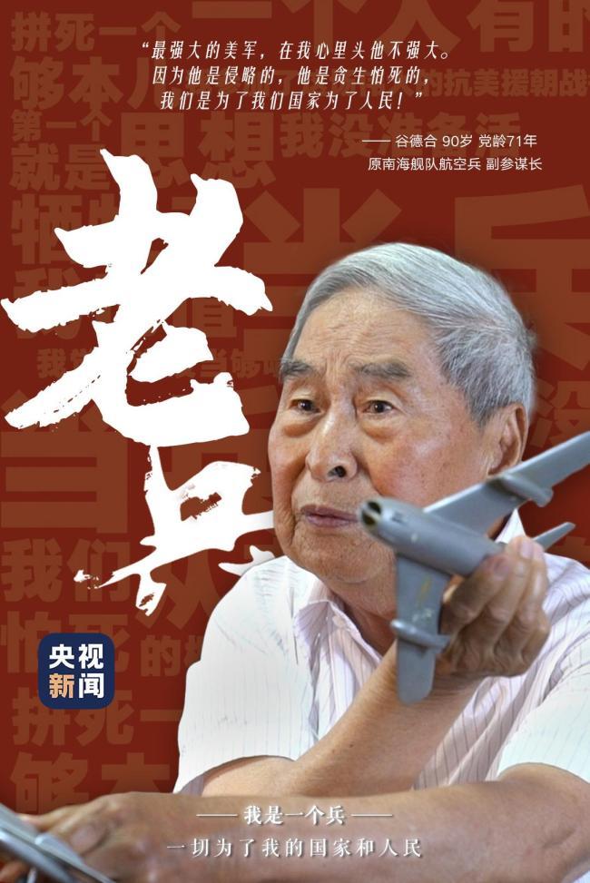 我是一个兵 南海空战解密!中国领空不容侵犯!