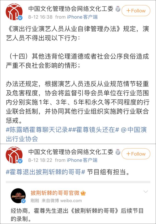 霍尊退出《披荆斩棘的哥哥》录制,中网工委发声