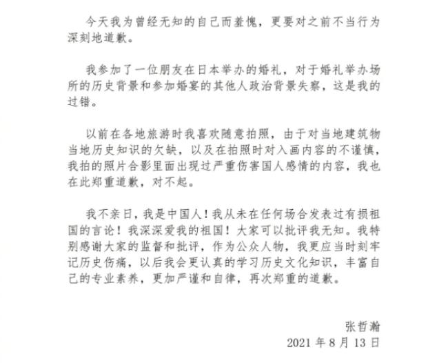 在乃木神社参加婚礼引争议,张哲瀚道歉:我不亲日 我是中国人,对之前不当行为深刻地道歉