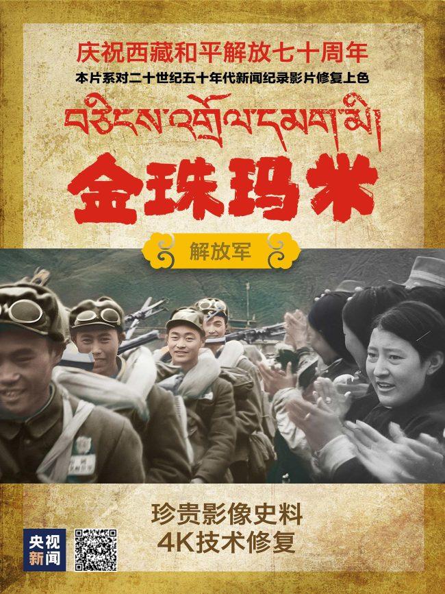 五星红旗飘扬在喜马拉雅!看4K上色修复解放军解放西藏真实影像