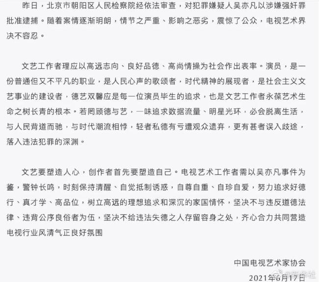 吴亦凡被批捕事件,三协会发声!