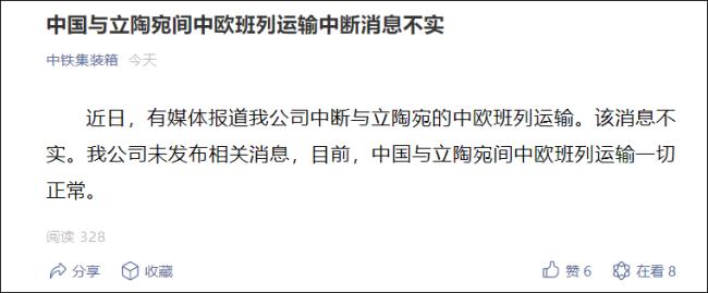 中国与立陶宛间中欧班列运输中断消息不实