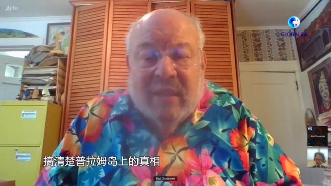 美教授卡尔·格罗斯曼:美国普拉姆岛生物实验室应当接受调查