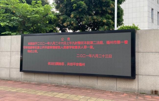 吴谢宇弑母案开庭宣判