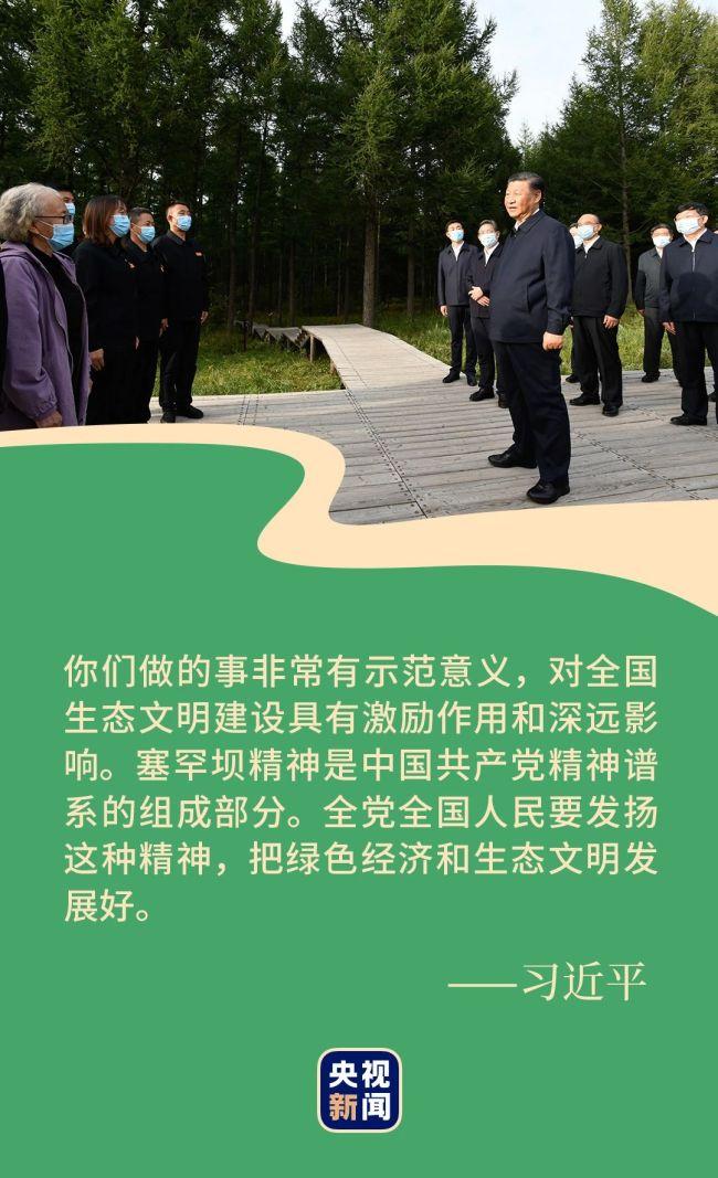 和人民在一起丨绿色奇迹 精神传承