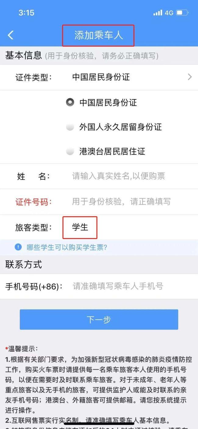 凭录取通知书可以在网上购买学生票吗?