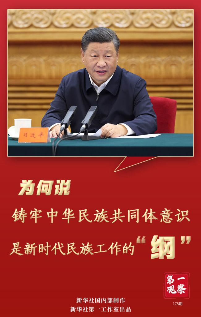 """第一观察   为何说铸牢中华民族共同体意识是新时代民族工作的""""纲""""?"""