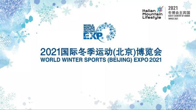 """全球冰雪""""朋友圈""""!2021年冬博会展示""""冰雪力量"""""""