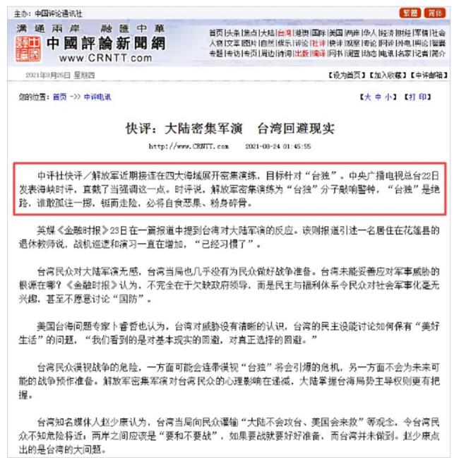 △中国评论新闻网报道截图