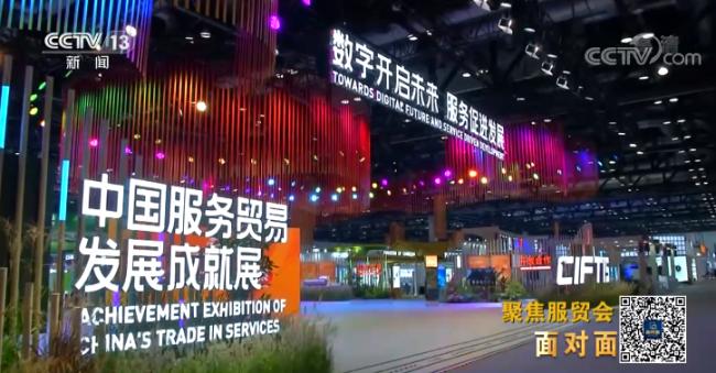 聚焦服贸会:做全球服务贸易的晴雨表和风向标