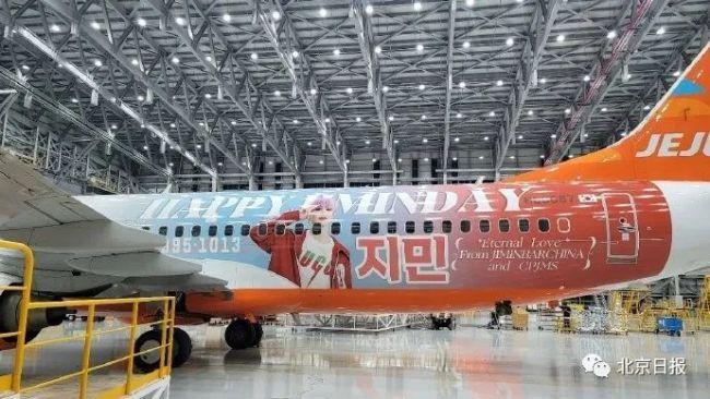 粉丝为韩团成员定制飞机应援 1小时集资超230万