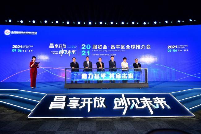 昌平签约一批重点项目,京北将增添一处冰雪世界