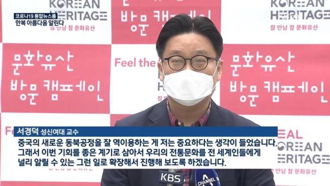韩国教授又来要求改词条,这次是中国朝鲜族服饰