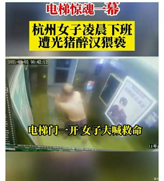 赤身男子电梯内猥亵女子