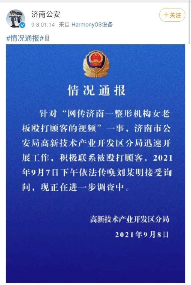 济南整形机构女老板殴打顾客涉非法拘禁罪 被刑拘