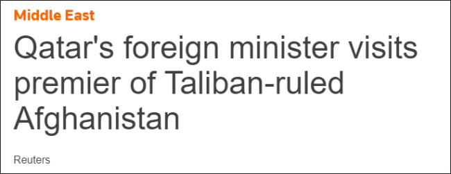 塔利班宣布临时政府后 卡塔尔率先组团访阿富汗