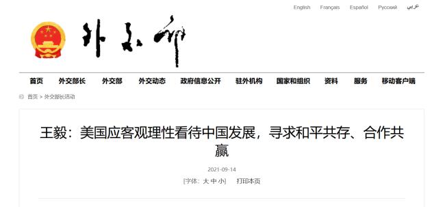 中美是否正在进行地区外交竞赛?王毅回应