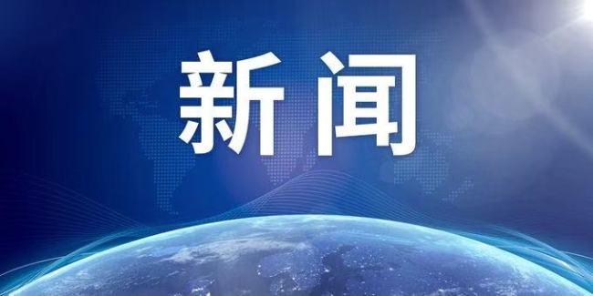 安理会涉朝报告泄密!中国驻联合国代表团表达关切