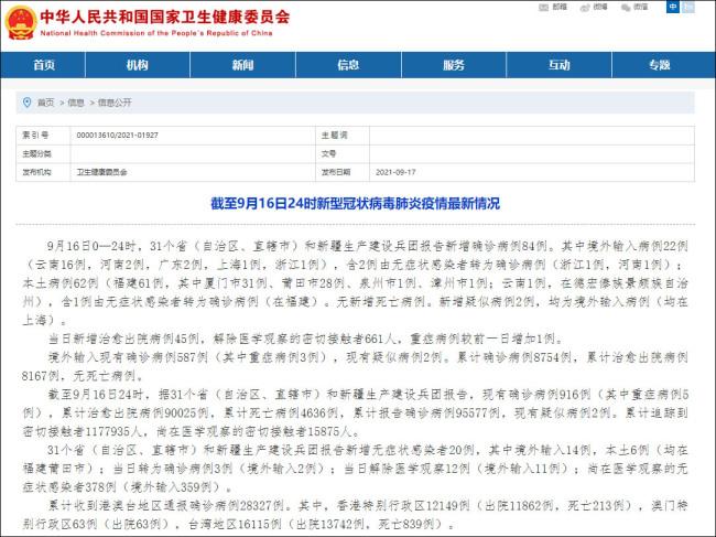 31省份新增本土62例:福建61例、云南1例