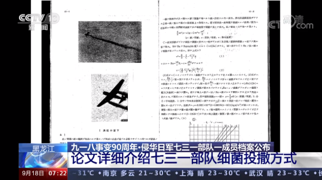 """七三一部队一成员档案公布 """"细菌战""""再添新罪证"""