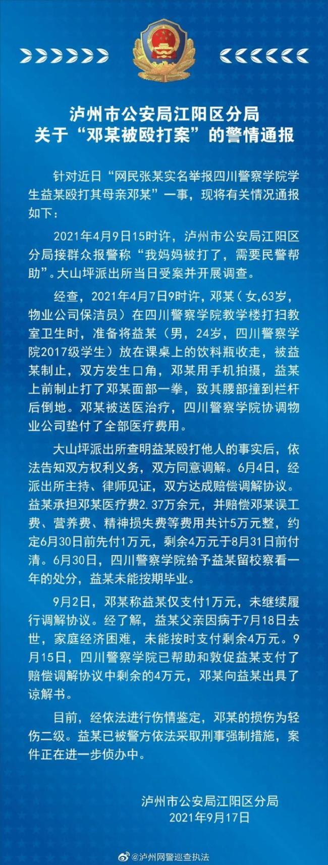 四川警察学院学生殴打保洁员?警方通报