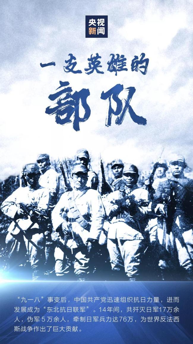 九一八90周年,国殇永不能忘!