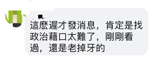 大陆宣布消息后 蔡英文甩锅大陆被批:自我催眠