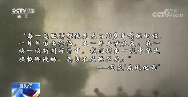 """9年4万条微博!三个人""""抗战直播""""的日日夜夜"""