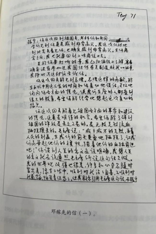 杨振宁百岁生日演讲中读懂的邓稼先 在信中说了什么