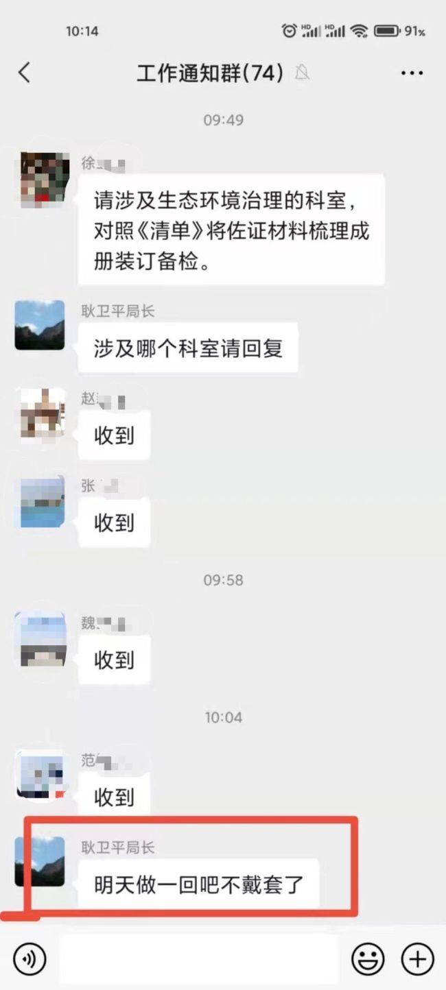 免职调查!河北邢台一局长在工作群发情色消息