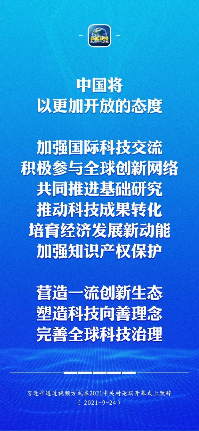 习近平:中国支持中关村开展新一轮先行先试改革