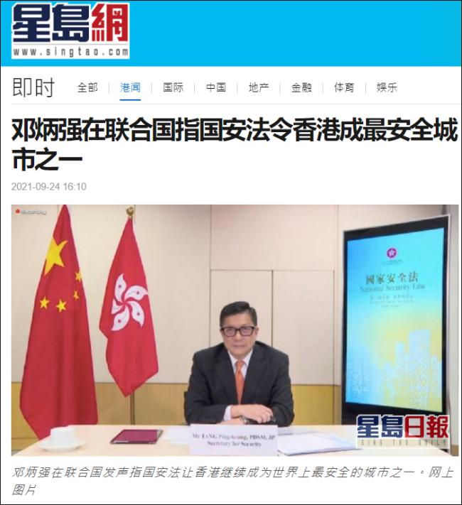 邓炳强:国安法令香港继续成为最安全城市之一