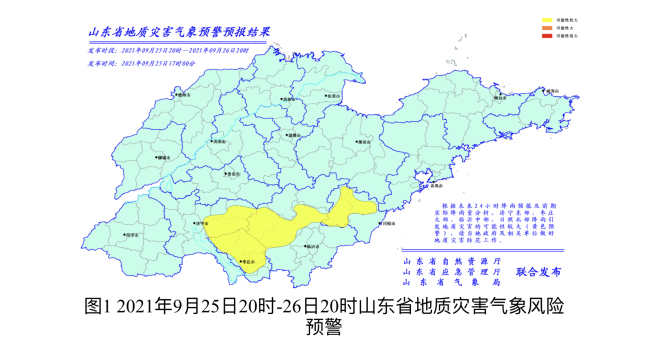 山东三部门联合发布地质灾害气象风险预警